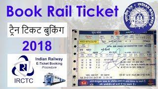 How To Book Rail Ticket on IRCTC (1A,2A,3A,SL) 2018 | ट्रेन का टिकट कैसे बुक करें