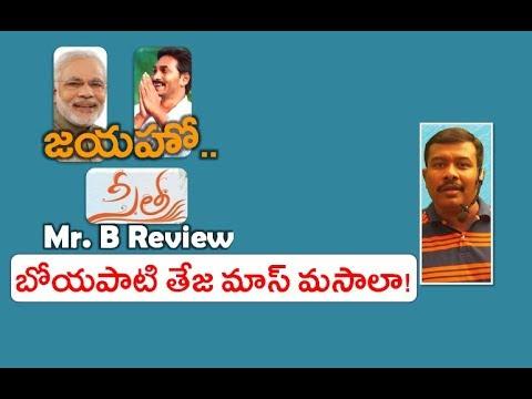 Sita Review | Seeta Telugu Movie Rating | Congratulations