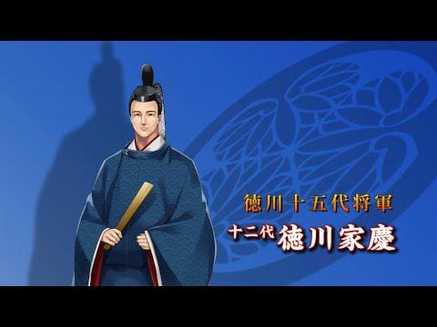 第12代将軍・徳川家慶