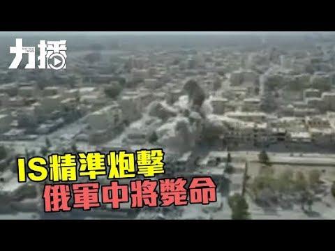 在敘利亞遭IS擊殺