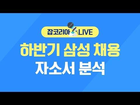2018 하반기 삼성 채용 자소서 쓰기