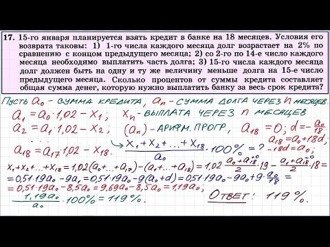 Задание 17 ЕГЭ по математике #19