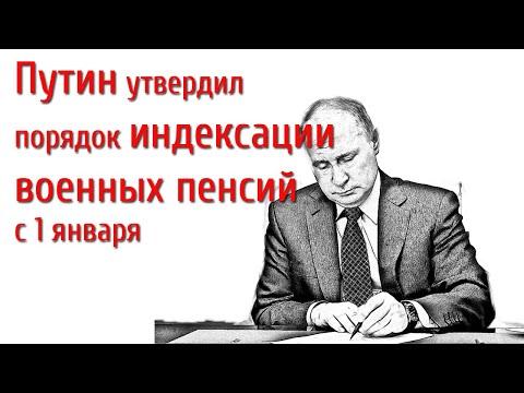 Путин утвердил порядок индексации военных пенсий с 1 января