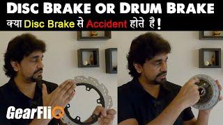 Disc Brake or Drum Brake ? क्या Disc Brake से accident होते हैं ? | Hindi | GearFliQ