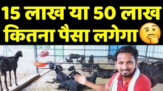 बकरी फार्म कैसे बनाये?🤔🤔Steps To Start Commercial Goat Farming Business For Profit In India