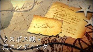[PS4 Pro] イースVIII -Lacrimosa Of DANA- ラスボス戦+真エンディング