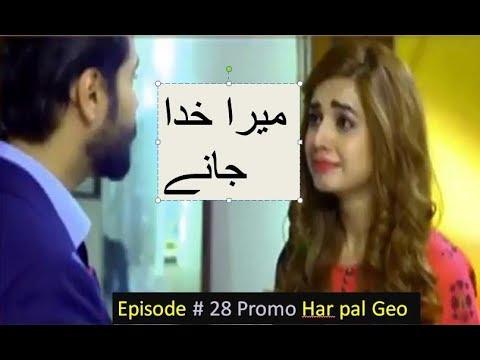 #Mera Khuda Janay 28 promo Har Pal Geo | Mera Khuda Janay 28 teaser Top Pakistani Drama