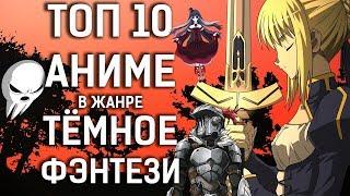 ТОП 10 лучших АНИМЕ в жанре ТЕМНОЕ ФЭНТЕЗИ
