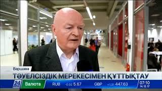 Польшалық сарапшылар қазақстандықтарды Тәуелсіздік мерекесімен құттықтады