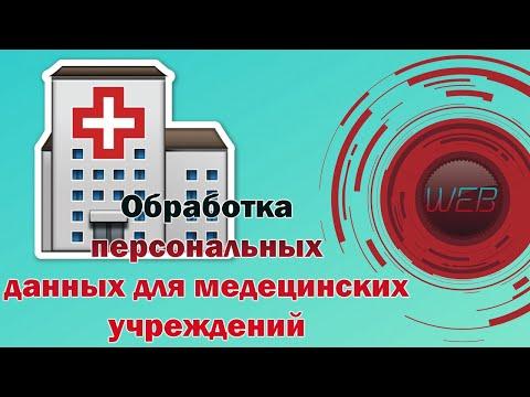 🔴Обработка персональных данных для медицинских учреждений (актуально на 2020).