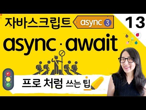자바스크립트 13. 비동기의 꽃 JavaScript async 와 await 그리고 유용한 Promise APIs | 프론트엔드 개발자 입문편 (JavaScript ES6)