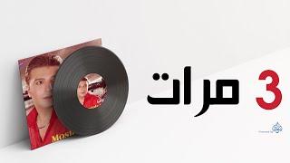 Mostafa Kamel - Talat Marat / مصطفى كامل - 3 مرات