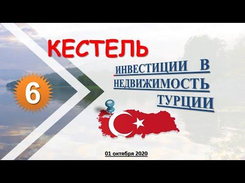 Инвестиции в недвижимость Турции. Виллы в районе Кестель с панорамными видами на море и горы [3]