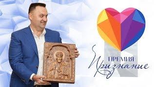 Вручение премии «Признание» председателю Совета директоров СГ «Третий Рим» Сергею Захарченко