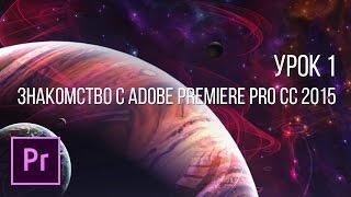 """Мини-курс """"Основы видеомонтажа в Adobe Premiere Pro CC"""". Урок 1"""