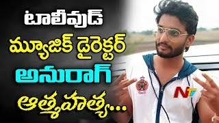 Tollywood Young Music Director Anurag Hangs Himself in Nagole
