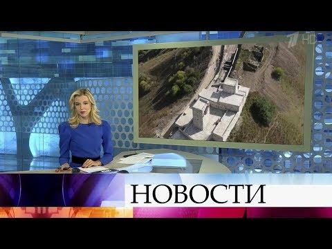 Выпуск новостей в 12:00 от 17.11.2019 видео