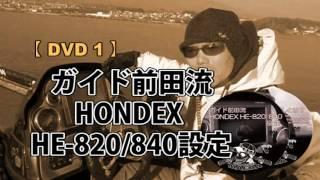 ガイド前田流 HE-820/840設定DVD