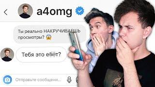 100 СООБЩЕНИЙ ЗВЕЗДАМ В ИНСТАГРАМЕ в ДИРЕКТ🔥КТО ОТВЕТИТ?🌚А4, Брайн Мапс, Anastasiz, Арина Данилова
