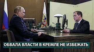 Обвала власти в Кремле не избежать и он подкосит всю Россию