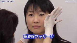 唾液を出す頬粘膜マッサージ