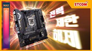 ASUS TUF Gaming B460M-PLUS STCOM_동영상_이미지