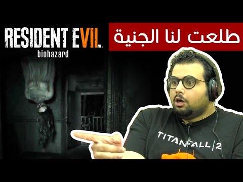 تجربة ديمو لعبة Resident Evil 7 المخيفة ???? ????