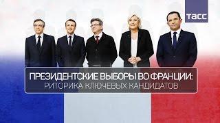 Президентские выборы во Франции: риторика ключевых кандидатов
