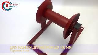 Ролик кабельный направляющий РКН от компании VL-Electro - видео 2