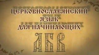 Церковнославянский язык для начинающих  Под титлами