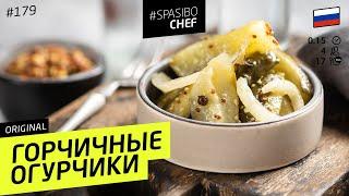 Вкуснейшие ОГУРЦЫ В ГОРЧИЦЕ за 15 минут - рецепт шеф повара Ильи Лазерсона
