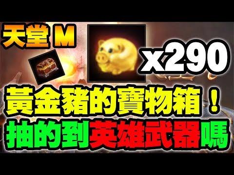 【天堂M】黃金豬的寶物箱290個!抽的到英雄武器箱嗎?