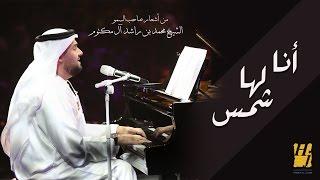 تحميل و استماع حسين الجسمي - آنا لها شمس (النسخة الأصلية)   2016 MP3