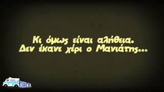 (από allivegp, 14/05/13)