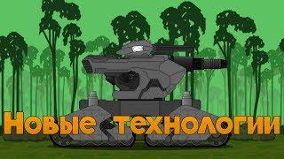 Новые технологии мультики про танки