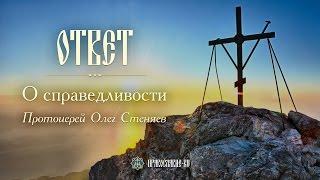 О справедливости. Протоиерей Олег Стеняев