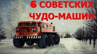 6 советских чудо-машин