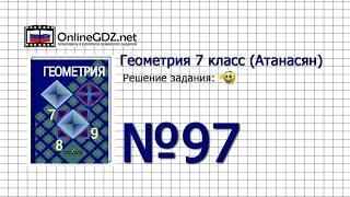 Задание № 97 — Геометрия 7 класс (Атанасян)