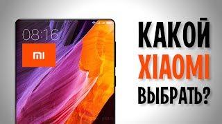 Какой XIAOMI выбрать в 2017 году? Лучшие смартфоны от XIAOMI на 2017 год