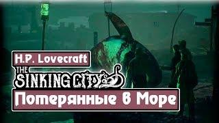 THE SINKING CITY/Прохождение The Sinking City #2 Потерянные в море