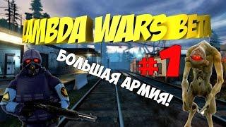 Lambda Wars Beta #1 БОЛЬШАЯ АРМИЯ [RUS]