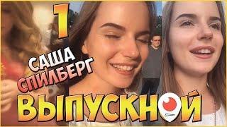 Саша Спилберг - Выпускной в Кремле #1
