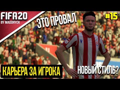 FIFA 20 | Карьера за игрока [#15] | ЭТО ПРОВАЛ? НОВЫЙ СТИЛЬ?