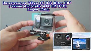 """Экшн-камера """"Eken 4K H6S Ultra HD"""" с чипом Ambarella A12 EIS 30M. Видео"""