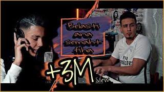 اغاني حصرية بلاصتي أنا سمحت فيها | Imad Sghir, &Tchikou22 Blasti Ana Smaht Fiha Madawhalich (Clip Studio) تحميل MP3