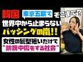 東京五輪での韓国の問題行為で世界からバッシングが止まらない!女性の髪型が短いだけで大量の誹謗中傷