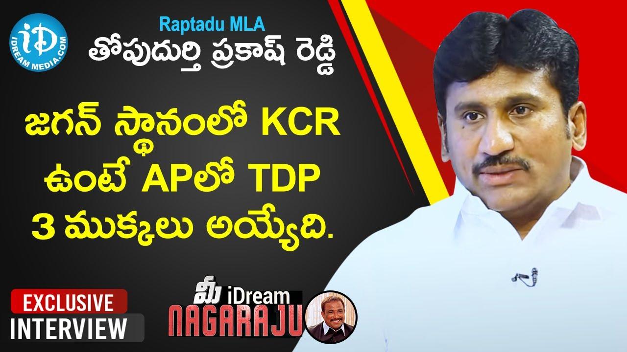 Raptadu MLA Thopudurthi Prakash Reddy Exclusive Interview