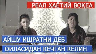 КАЙФУ САФОНИ ДЕБ ОИЛА ВА ОТА-ОНАДАН КЕЧГАН НОДОН КЕЛИН