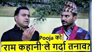 Pooja को 'रामकहानी'ले गर्दा Jitu र Magne Buda लाई तनाव? Chakka panja 3 | Pooja Sharma