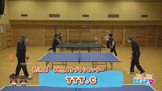 みんなで卓球を楽しもう!「TTT.C」長浜市 神照まちづくりセンター
